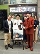 神戸で映画「望郷」先行上映 大東駿介さんと菊地健雄監督が舞台あいさつ