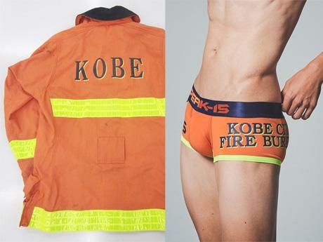 フェリシモが消防服デザインの「勝負パンツ」 神戸市消防局とコラボで