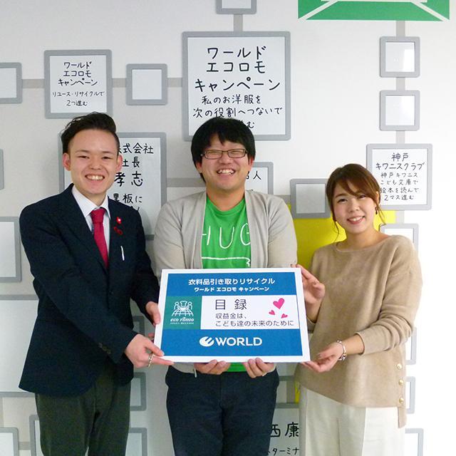 「ワールドストアパートナーズ」近畿営業所の宮元夏輝さんと牛田実優利さんが「チャイルド・ケモ・クリニック」の鷲尾隆太さんに目録を贈呈