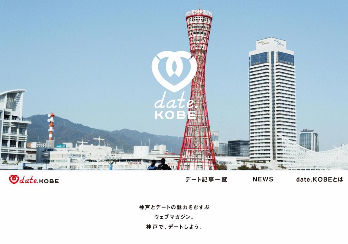全面リニューアルした「date.KOBE」サイトのトップページ