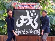 神戸どうぶつ王国でJ.Hiroyukiさん書道パフォーマンス 正月イベントで