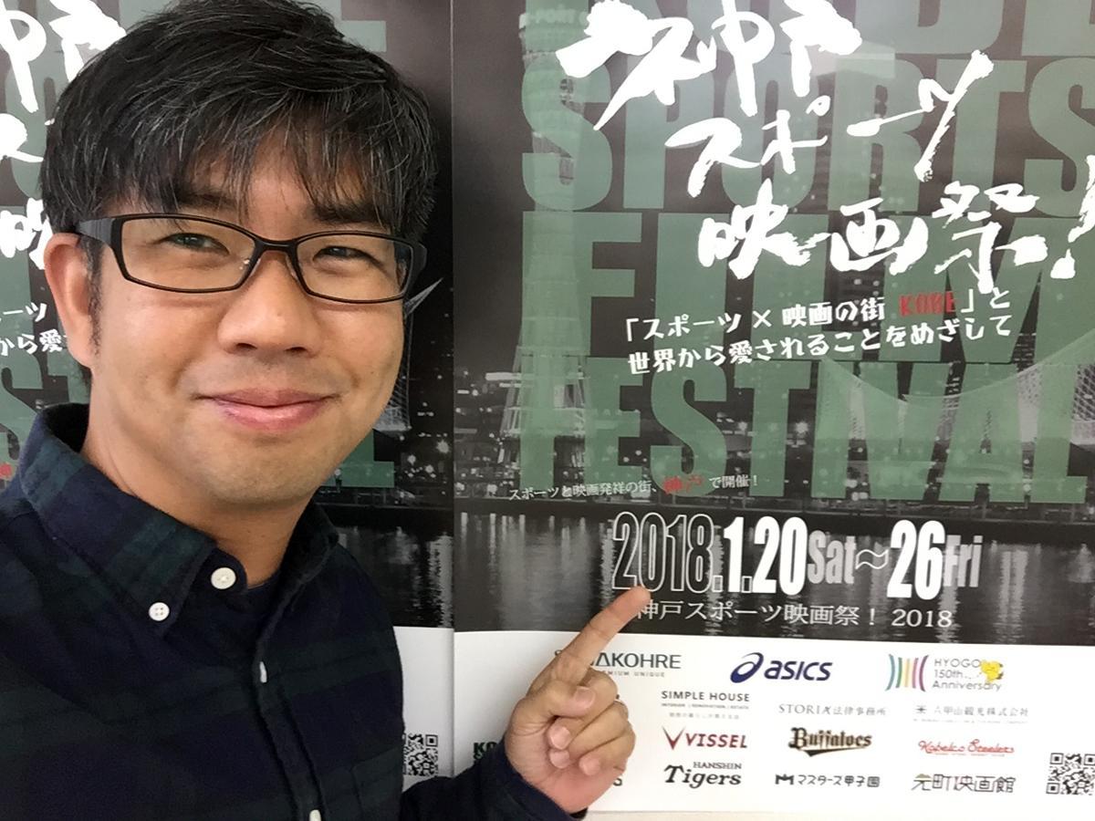 NPO法人スポーツ・ビジネス・サロンの塚田義さん