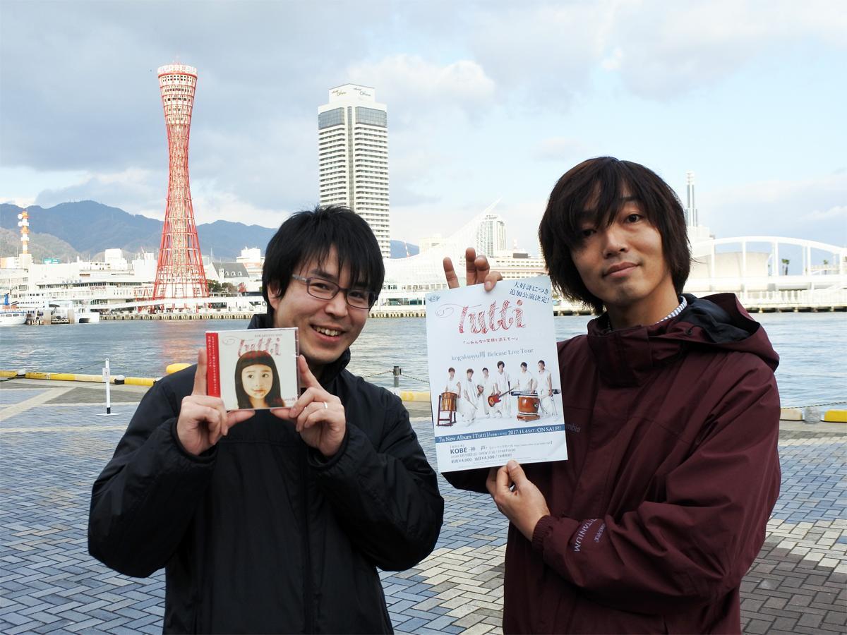 神戸経済新聞のインタビューに応じた「kogakusyu翔」の高山康文さん(左)と北村和也さん(右)