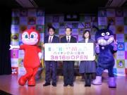 神戸アンパンマンこどもミュージアムに「ばいきんまん」テーマの新施設