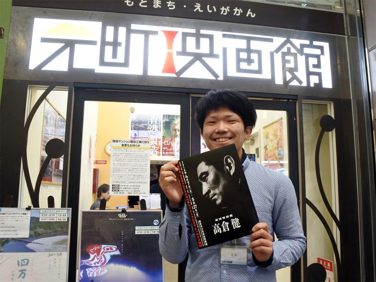 故・高倉健さん出演の映画を上映する「元町映画館」広報・企画担当の宮本裕也さん