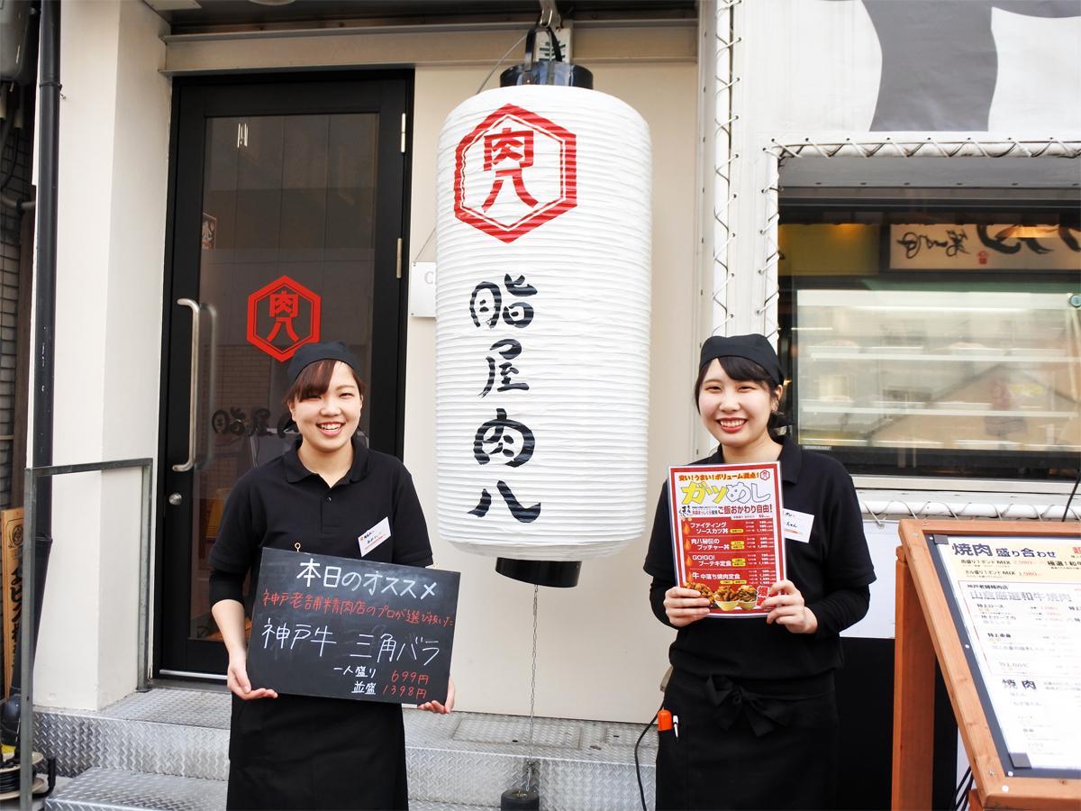 神戸・三宮の焼き肉店「大衆焼肉酒場 脂屋肉八」が2月9日の「肉の日」にリニューアルオープンした