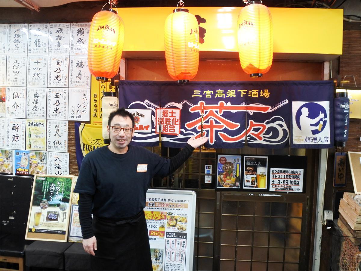 もみあげがトレードマークの「三宮高架下酒場 茶々」名物店長・まっちゃんこと松本豊さん