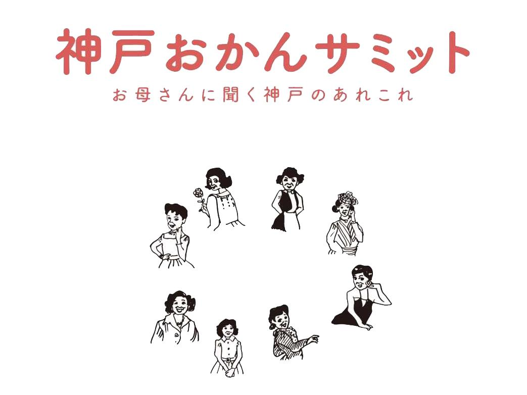 神戸で長年飲食業を営んでいる80代女性3人による「神戸おかんサミット~お母さんに聞く神戸のあれこれ」初開催