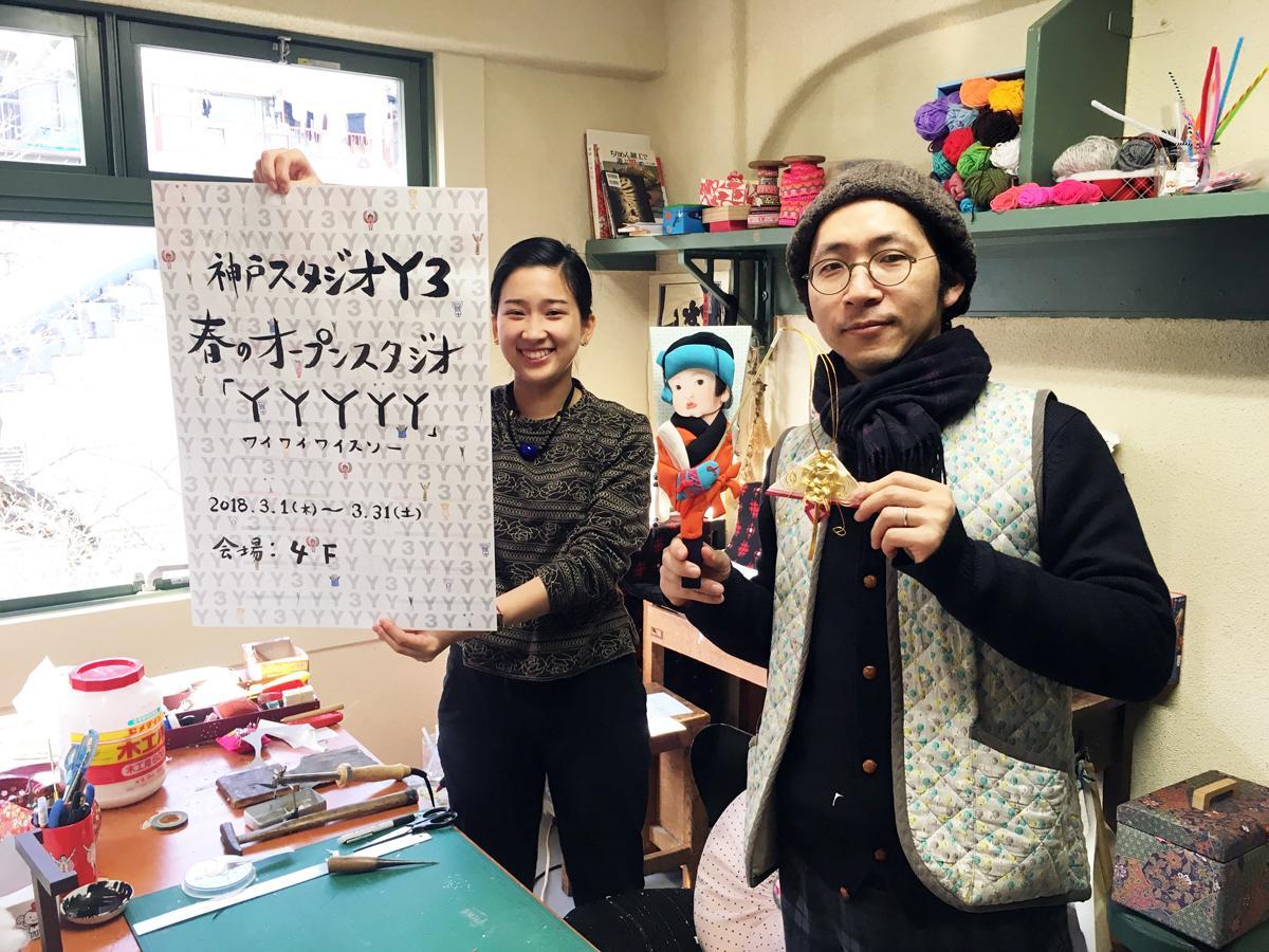 「KOBE STUDIO Y3(コウベ スタジオ ワイスリー)」で春のオープンスタジオ「OPEN STUDIO MONTH『YYYYY(ワイワイワイスリー)』」開催