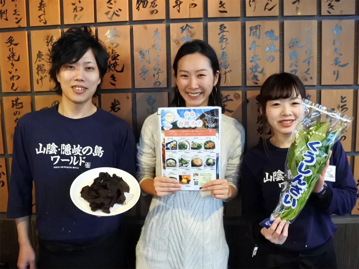 「台湾フェア」で使う食材を紹介する「山陰・隠岐の島ワールド 生田新道店」の神埼貴文店長(左)とスタッフら