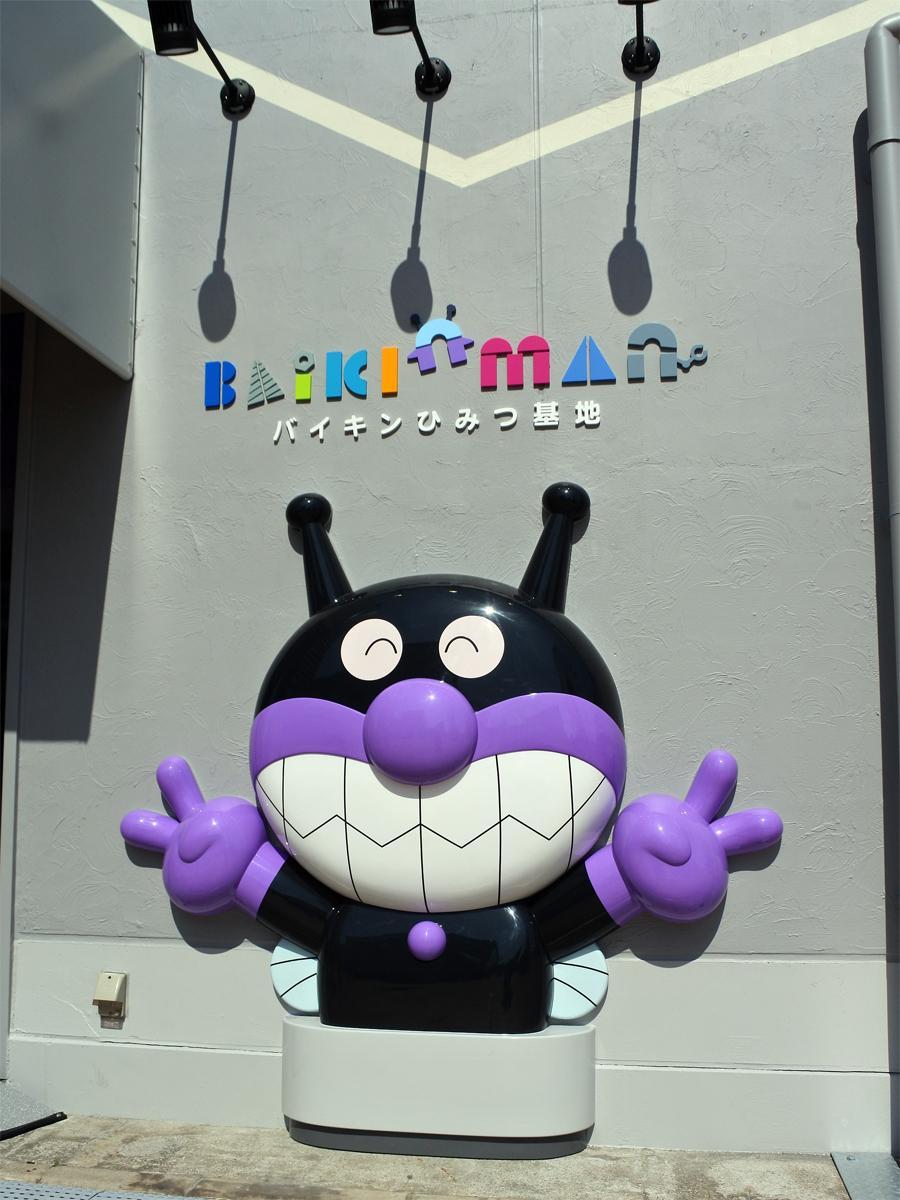 神戸ハーバーランドの「神戸アンパンマンこどもミュージアム&モール」の新施設「バイキンひみつ基地」エントランス &copyやなせたかし/フレーベル館・TMS・NTV