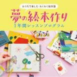 フェリシモが絵本教室「絵話塾」とコラボ 絵本作り通信講座発売
