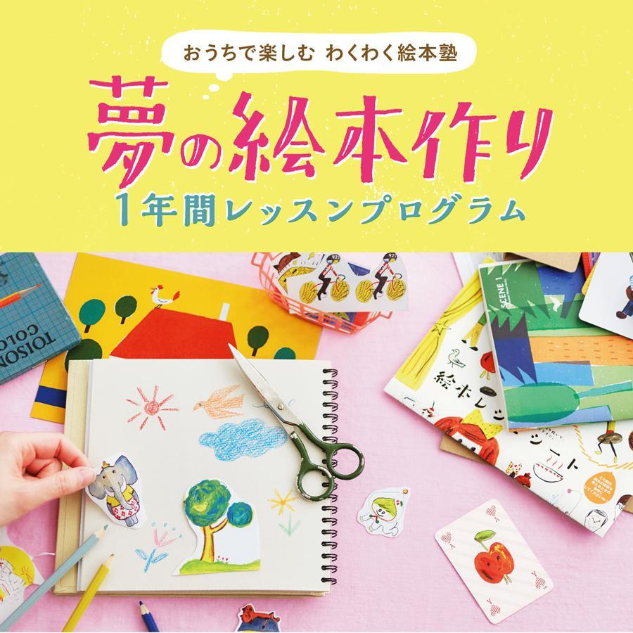 フェリシモの通信講座「おうちで楽しむ わくわく絵本塾 夢の絵本作り1年間レッスンプログラム」発売
