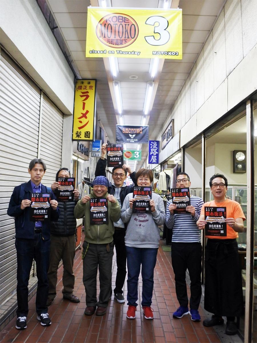 「元町高架商店街三番街(通称=モトコー3番街)」でフリーマーケット「闇市(831)」開催