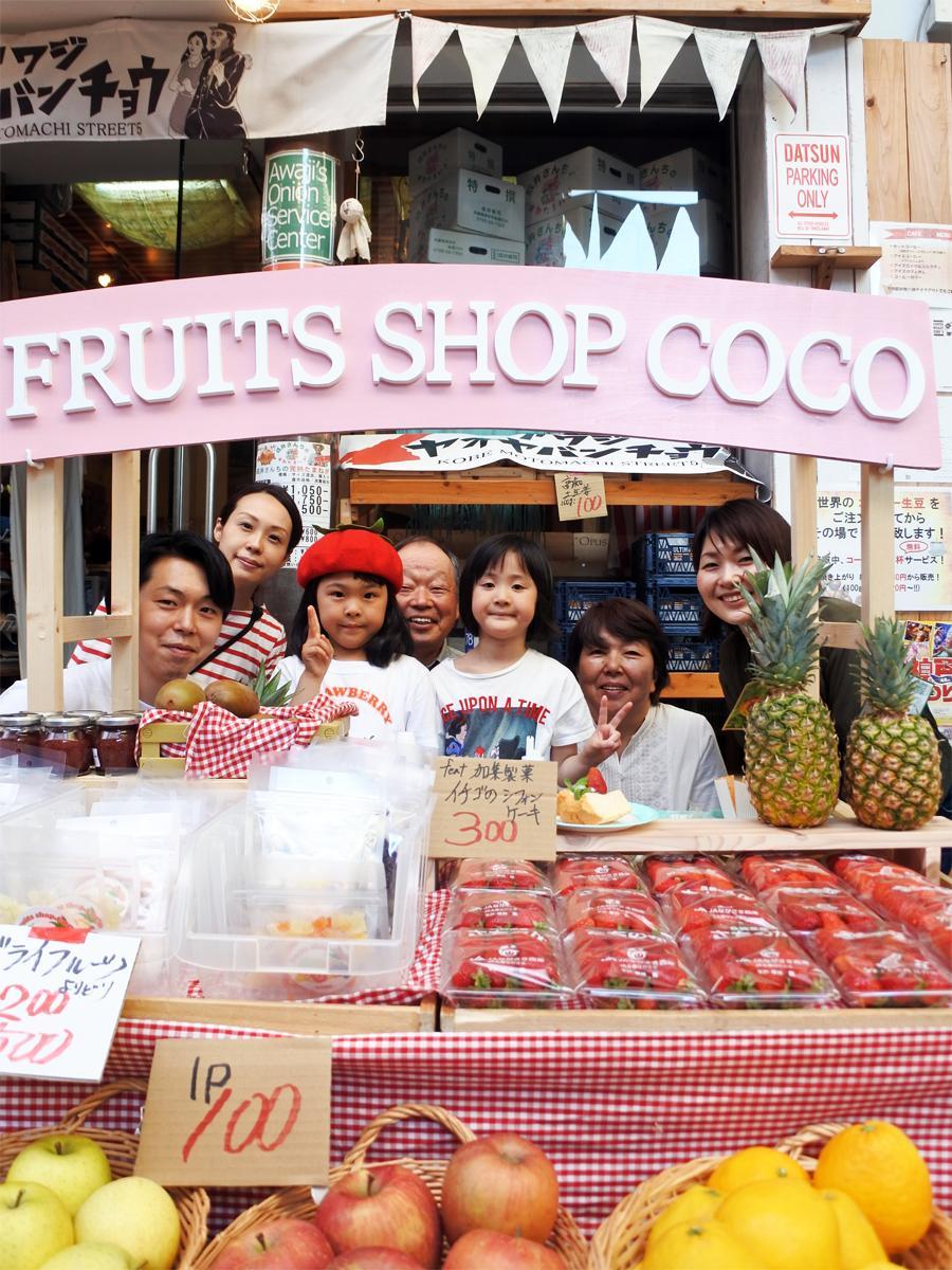 3周年を記念して小学1年の長女・ココちゃん(左から3番目)が看板娘を務める果物店「fruits shop coco」を限定オープン。成井将悟さん(左)、父・修司さん(中央)。