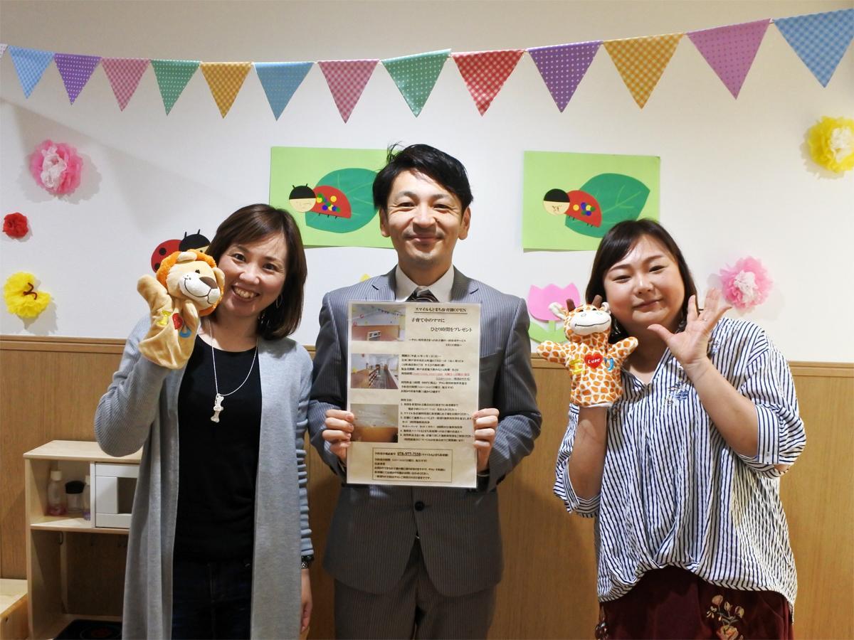 左から、「スマイル」ゼネラルマネジャーのくじはしなおこさん、篠原和隆社長、事務長の野々下かおりさん