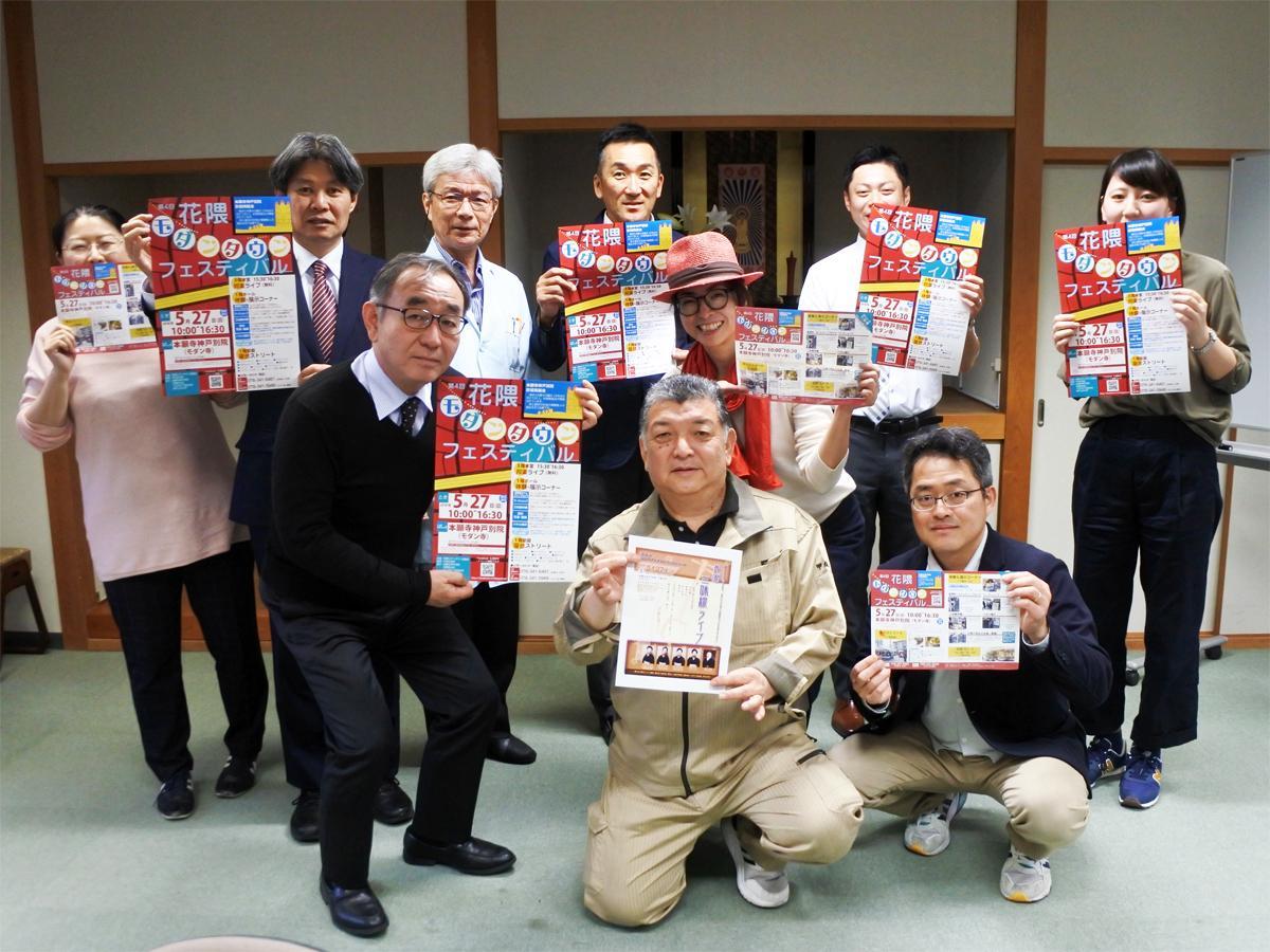 「第4回 花隈モダンタウンフェスティバル」の協議会に参加したメンバーら