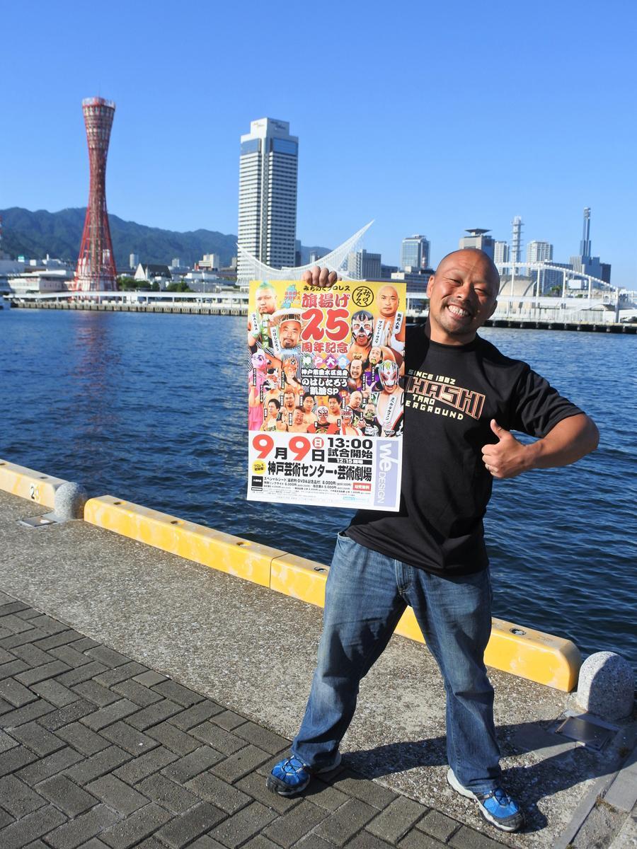 神戸に訪れた「みちのくプロレス」のはしたろう選手