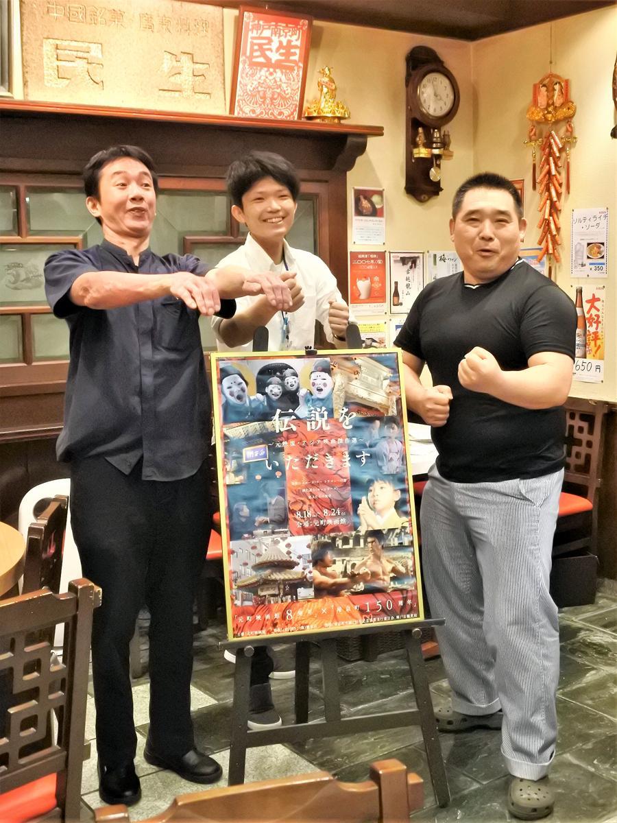 左から、南京町商店街振興組合理事の沢口涼祐さん(「中華料理 劉家荘」社長)、「元町映画館」広報・企画担当の宮本裕也さん、「民生 廣東料理店」の安達正一社長