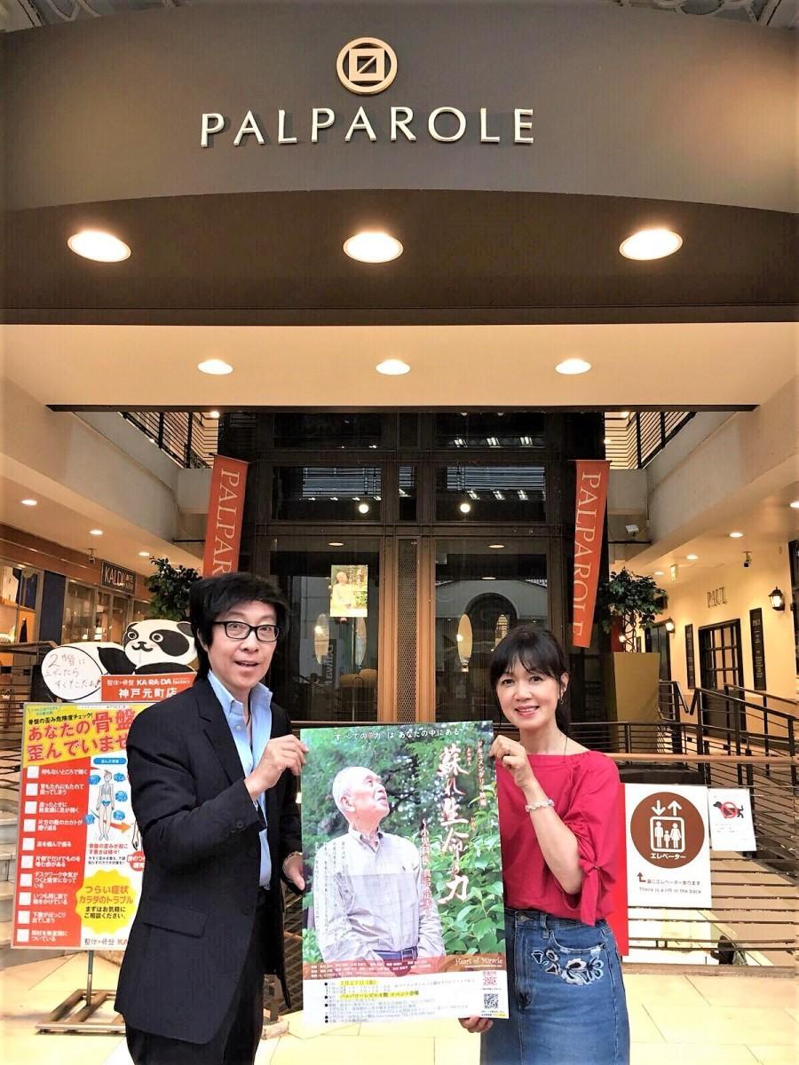 同ビルのオーナーでマスヤの近藤裕重社長(左)と同ビルのイベント企画・PR担当で「be love company」の志満栄子さん(右)