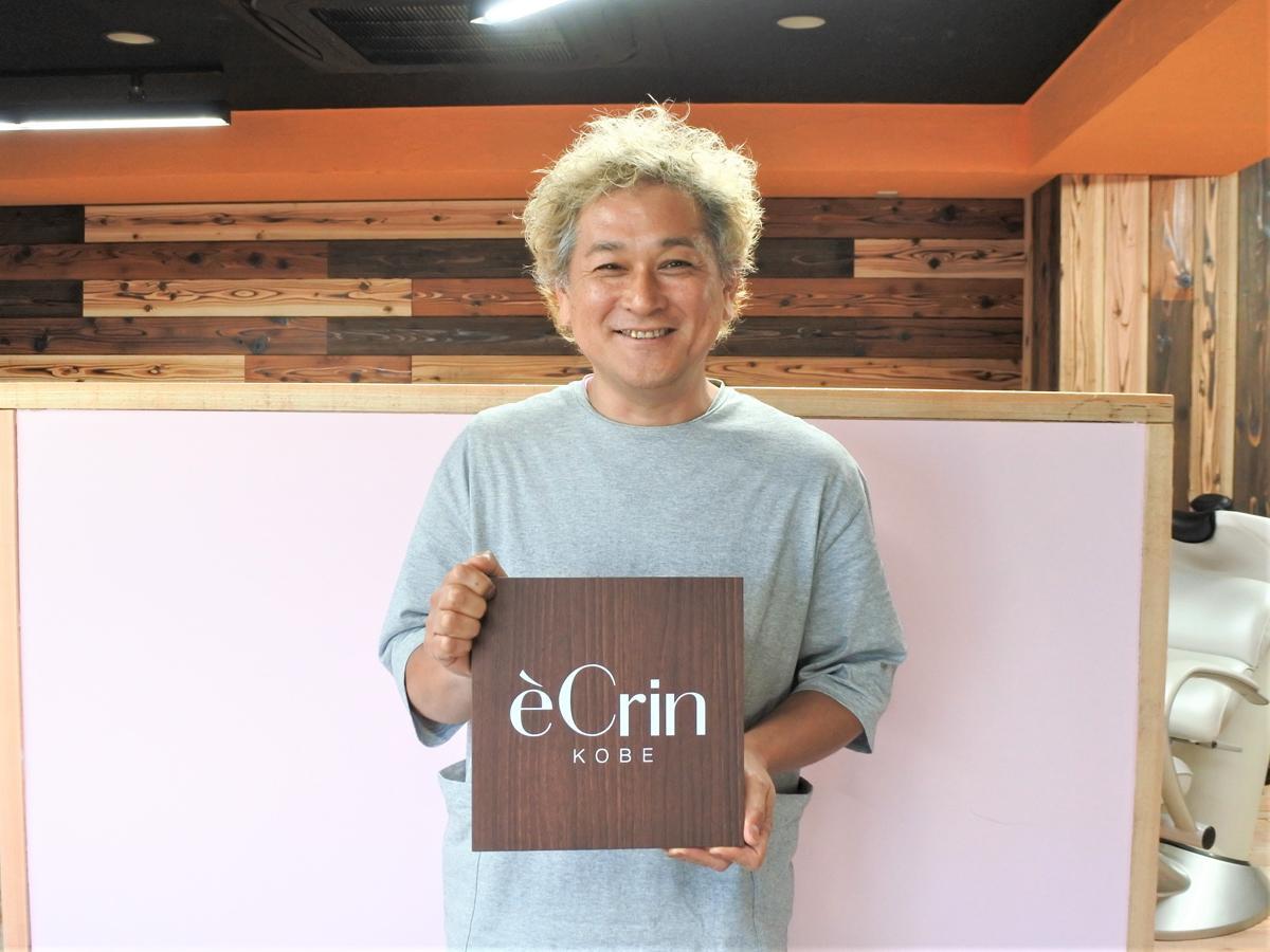 神戸発ビューティーブランド「エクラン」のヘアメークアーティスト・中村有佑さん