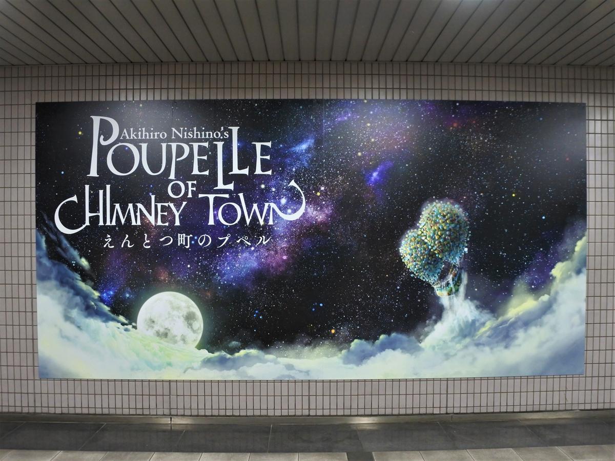 神戸市営地下鉄のハーバーランド駅にある絵本「えんとつ町のプペル」のフォトスポット