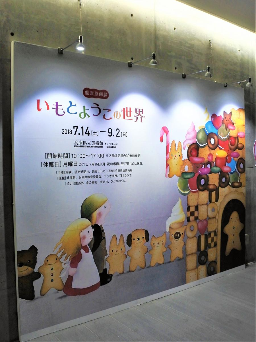 兵庫県立美術館で「絵本原画展 いもとようこの世界」開催