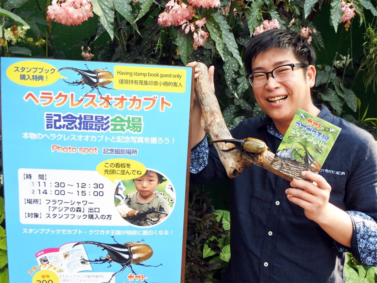 オリジナルスタンプブックとヘラクレスオオカブトを紹介する「神戸どうぶつ王国」広報担当の北野友規さん