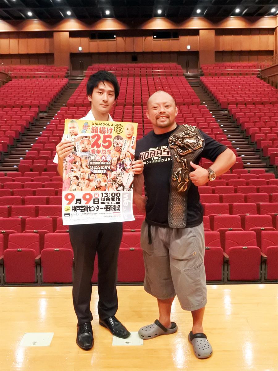 右から、「みちのくプロレス」のはしたろう選手、「神戸芸術センター」企画担当の永渕秀範さん