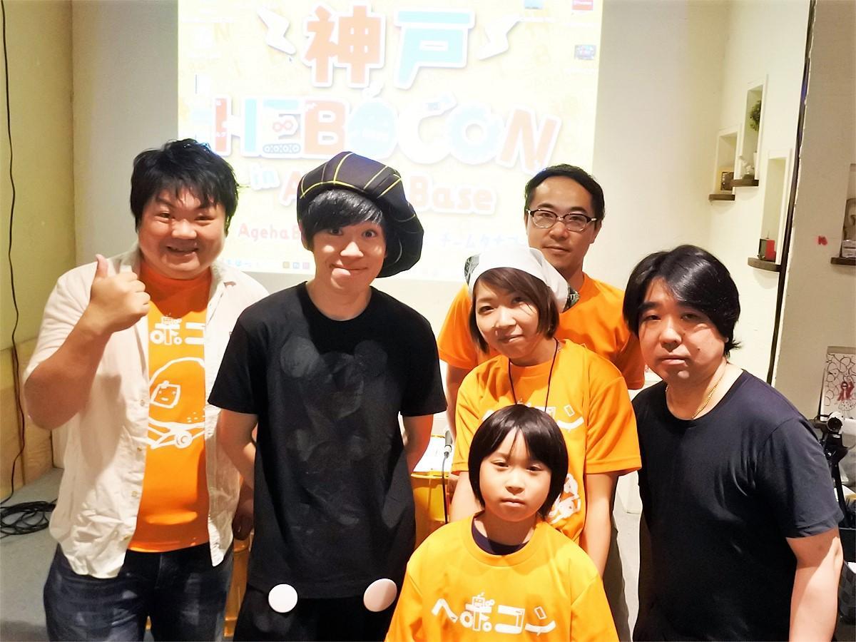 左から「Public One」のはじんさん、奇想作家・さこっちょさん、「チームタナゴ」の田名後善人さん、亜紀子さん夫妻と長男・一善くん、「Ageha Base」の植木寛太さん