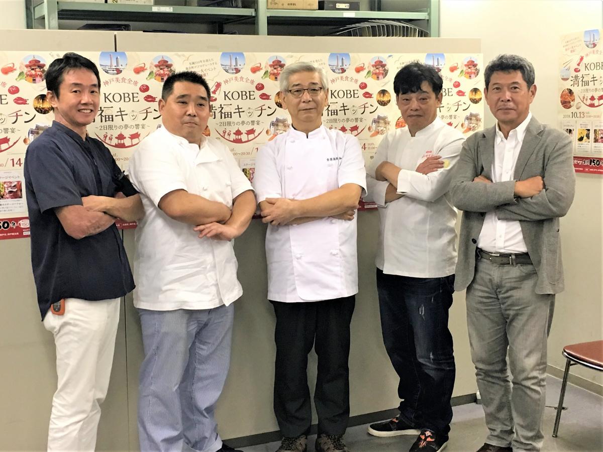 9月26日に神戸市役所で行われた「神戸美食全席 KOBE満福キッチン」記者会見の様子