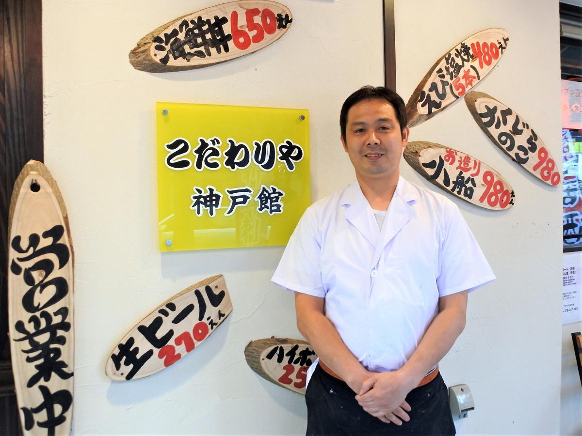 「こだわりや神戸館」料理主任の松平佳秀さん