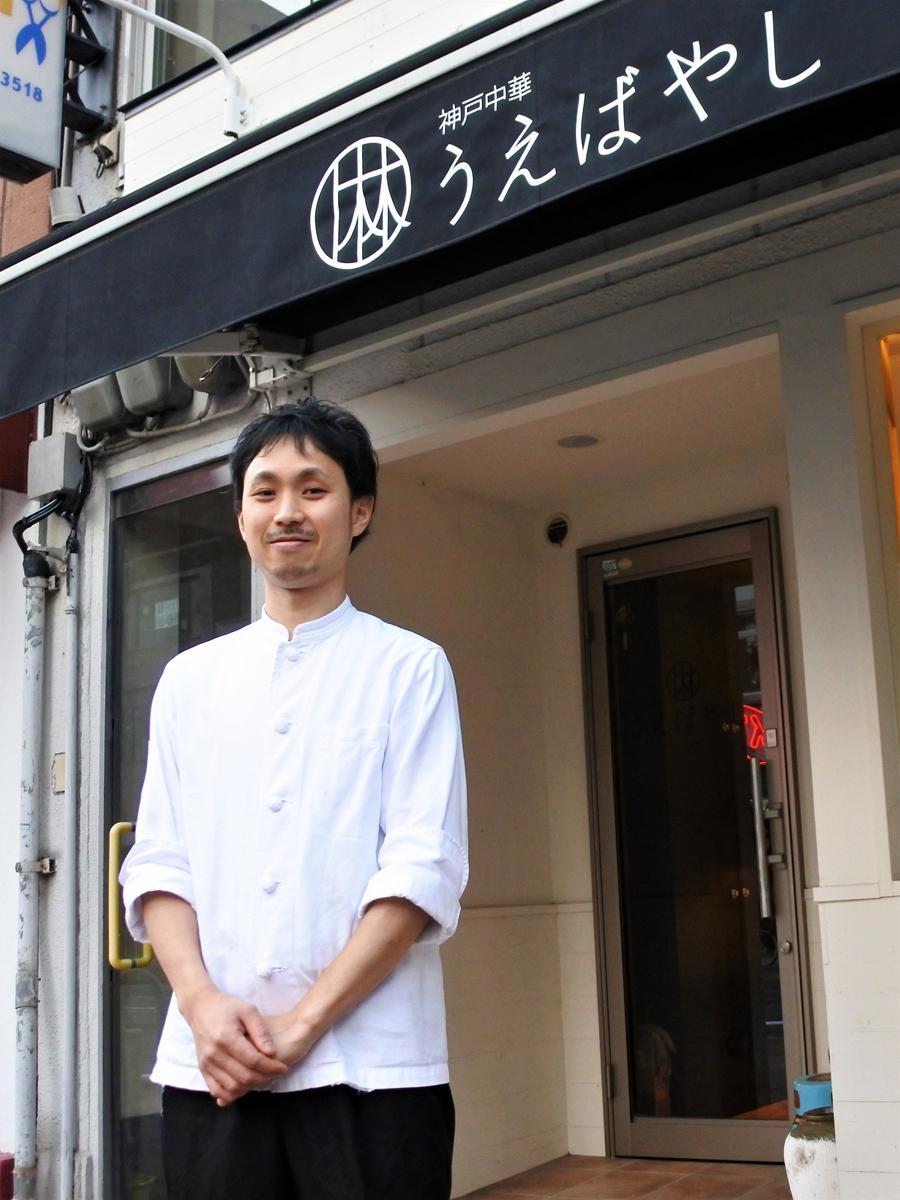 「神戸中華 うえばやし」店主兼料理人の上林正和さん