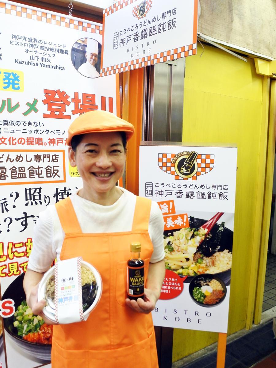 「こうべころうどんめし専門店 神戸香露饂飩飯」の店主で「ビストロ神戸」代表の中崎香世さん