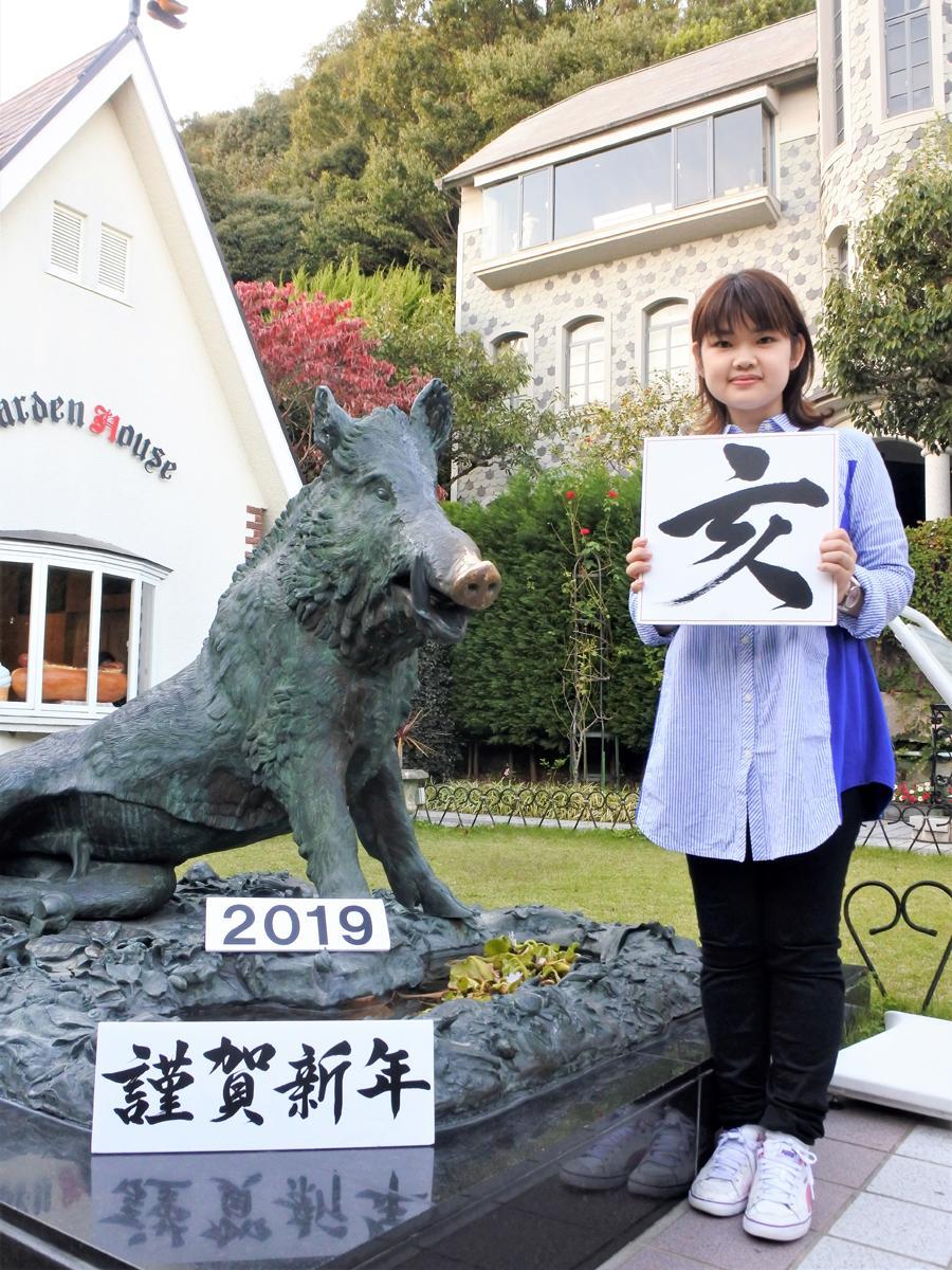 神戸北野異人館「うろこの家」の庭にあるブロンズ製のイノシシと記念撮影