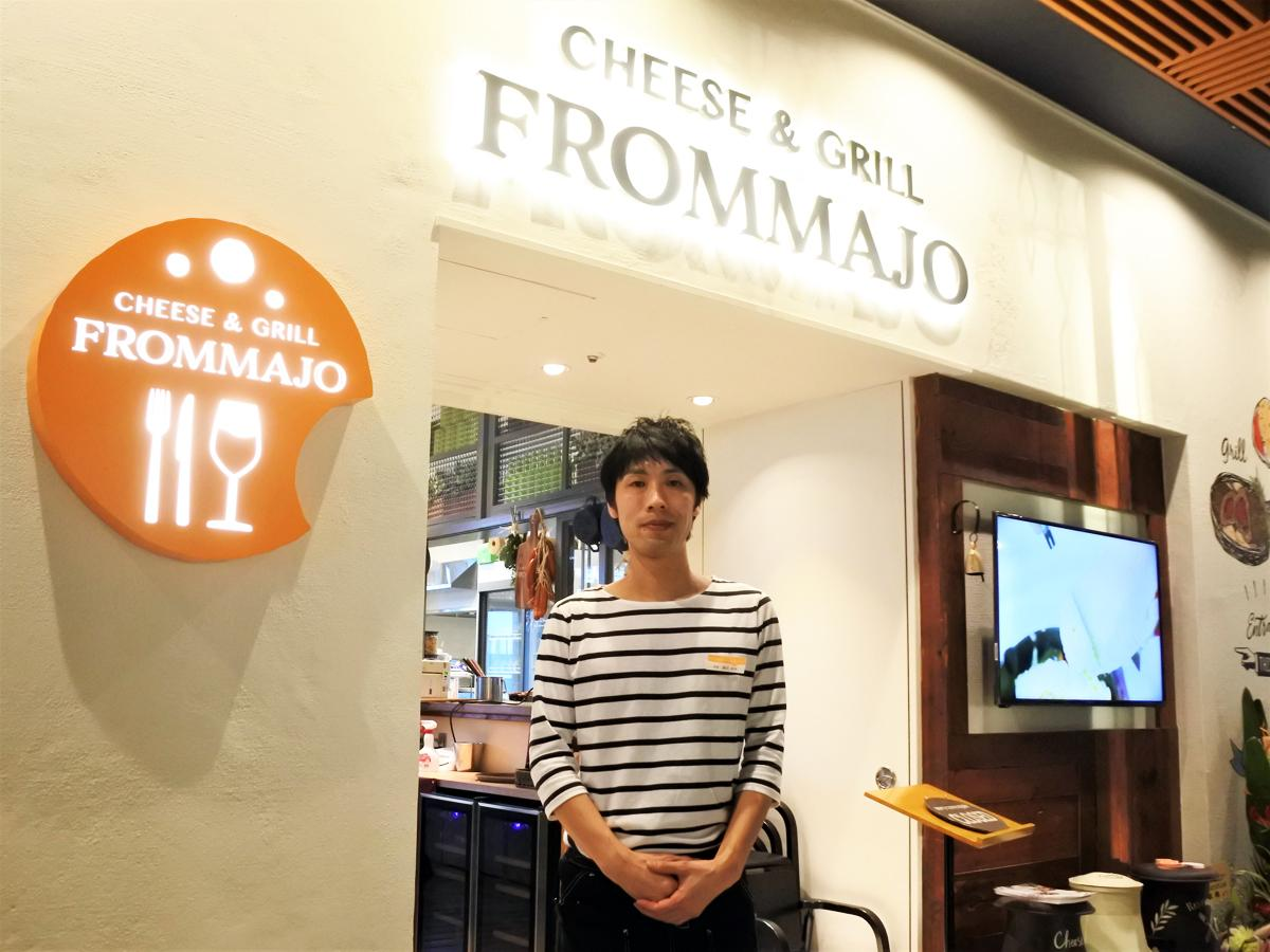 「チーズ&グリル フロマージョ ミント神戸店」店長の西川洋平さん