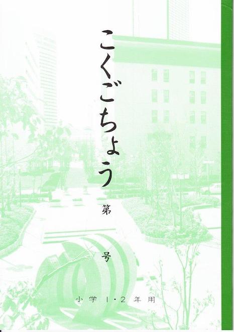 一般推薦によりノミネートされるロングライフデザイン賞を受賞した「関西ノートB5学習帳」