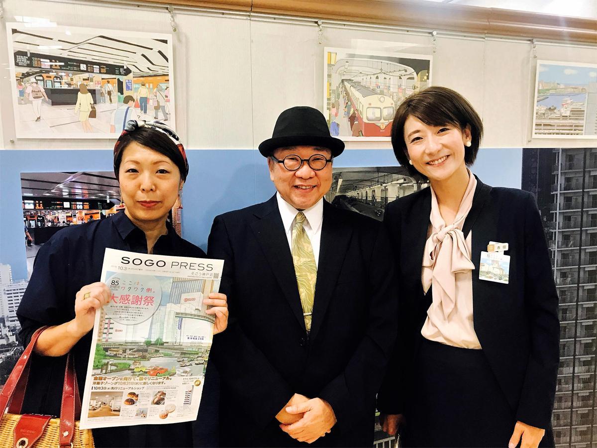 左から、「soshare」理事長の東村奈保さん、「もふもふ堂」イラストレーターのよひなよしかずさん、そごう神戸店広報担当の吉田紀代さん