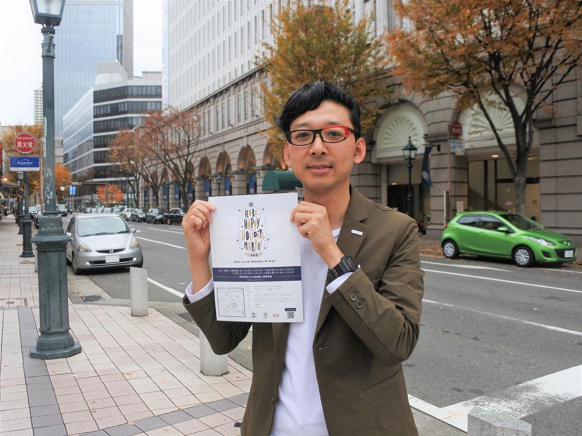 イベント名の名付け親となったコウベハッピーホリデイズマーケット実行委員会・広報担当の藤井淳史さん