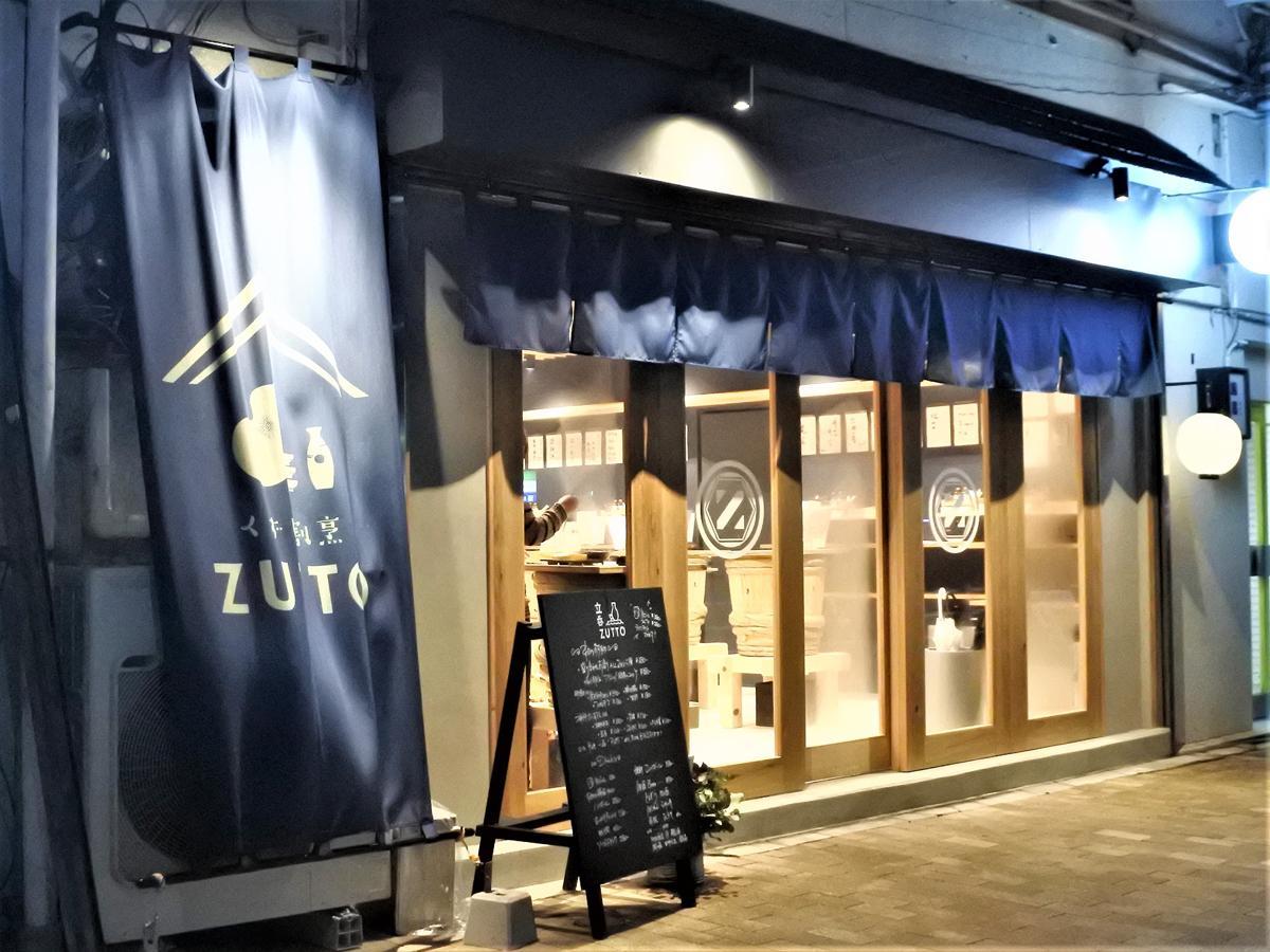JR神戸駅北側に立ち飲み割烹「立呑 ZUTTO(ずっと)」がオープン