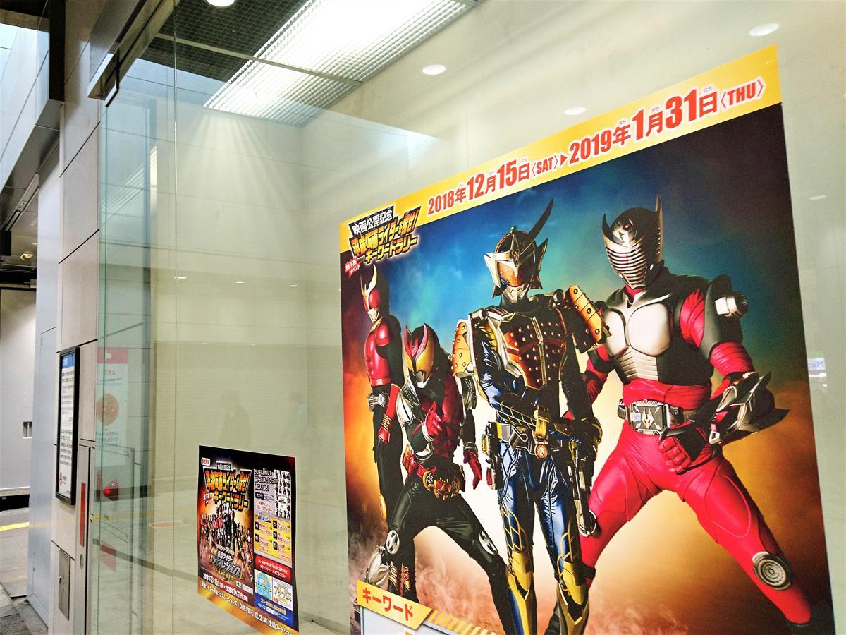 神戸市営地下鉄駅に平成仮面ライダーのポスターを掲示