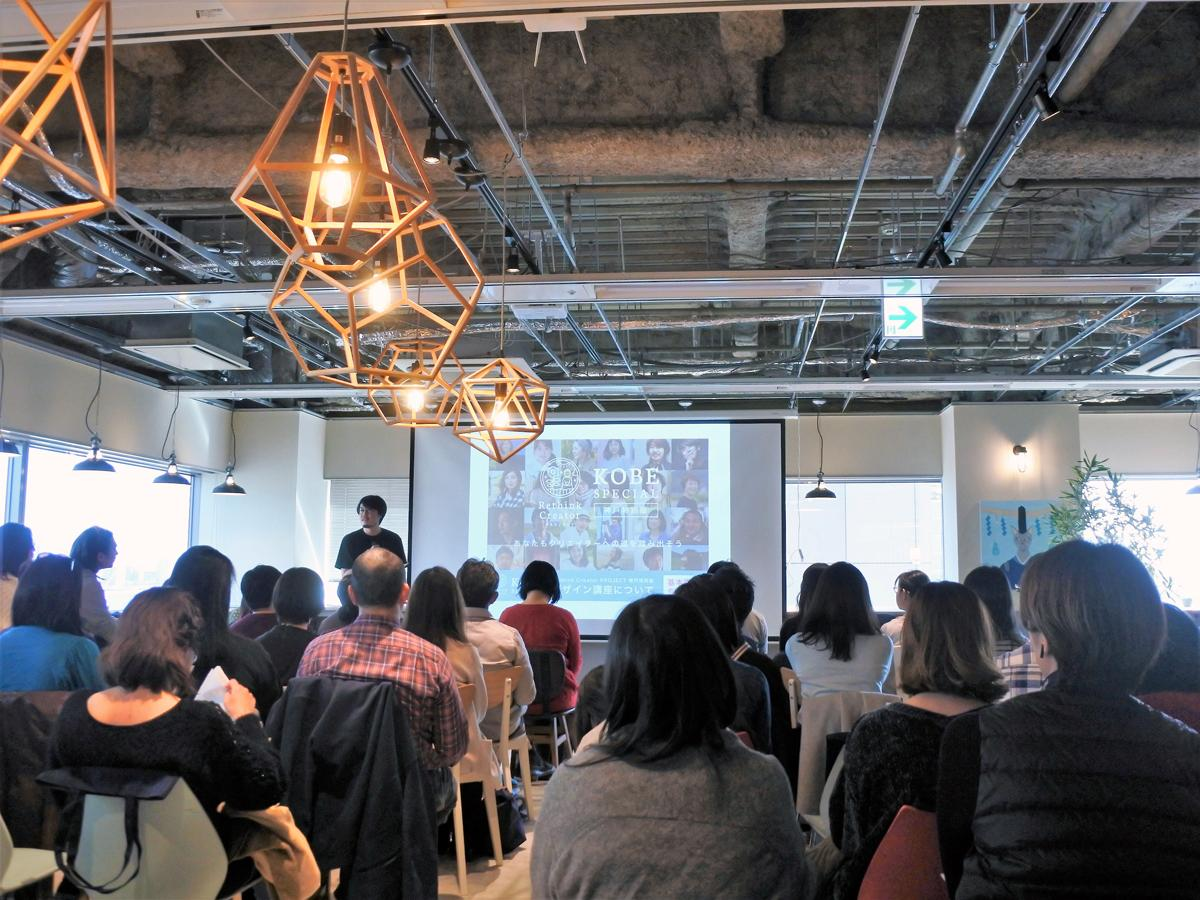 「Rethink Creator Project」神戸セミナーの様子