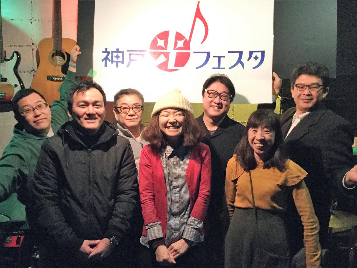 神戸光フェスタ実行委員会メンバー