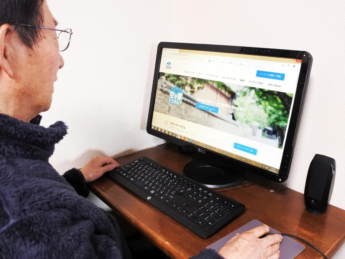空き家問題解決支援サイト「空き家どうする?」はパソコンやスマホなどから誰でも無料で利用できる。