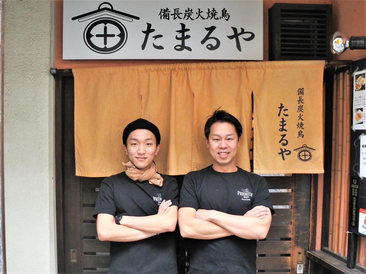 「備長炭火焼鳥たまるや本店」の豊田春樹店長(左)と代表の西原正一さん(右)