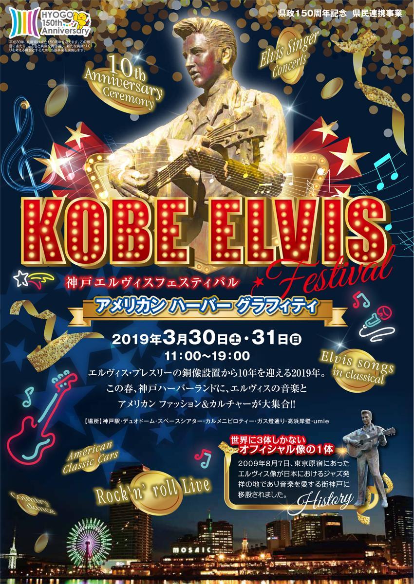 「エルヴィス・プレスリー像」設置10周年を記念し、「神戸エルヴィスフェスティバル~アメリカンハーバーグラフィティ~」開催