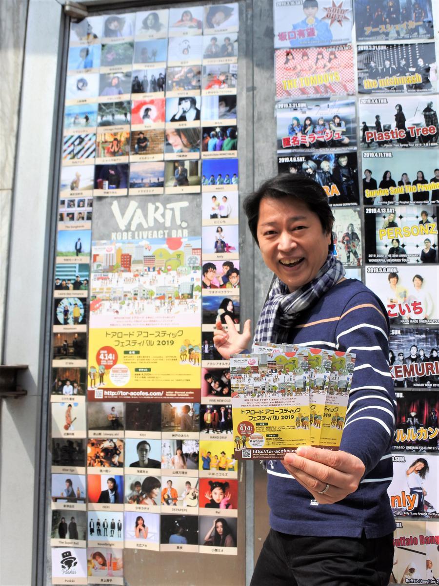 「Kiss FM KOBE」サウンドクルーの中野耕史さん