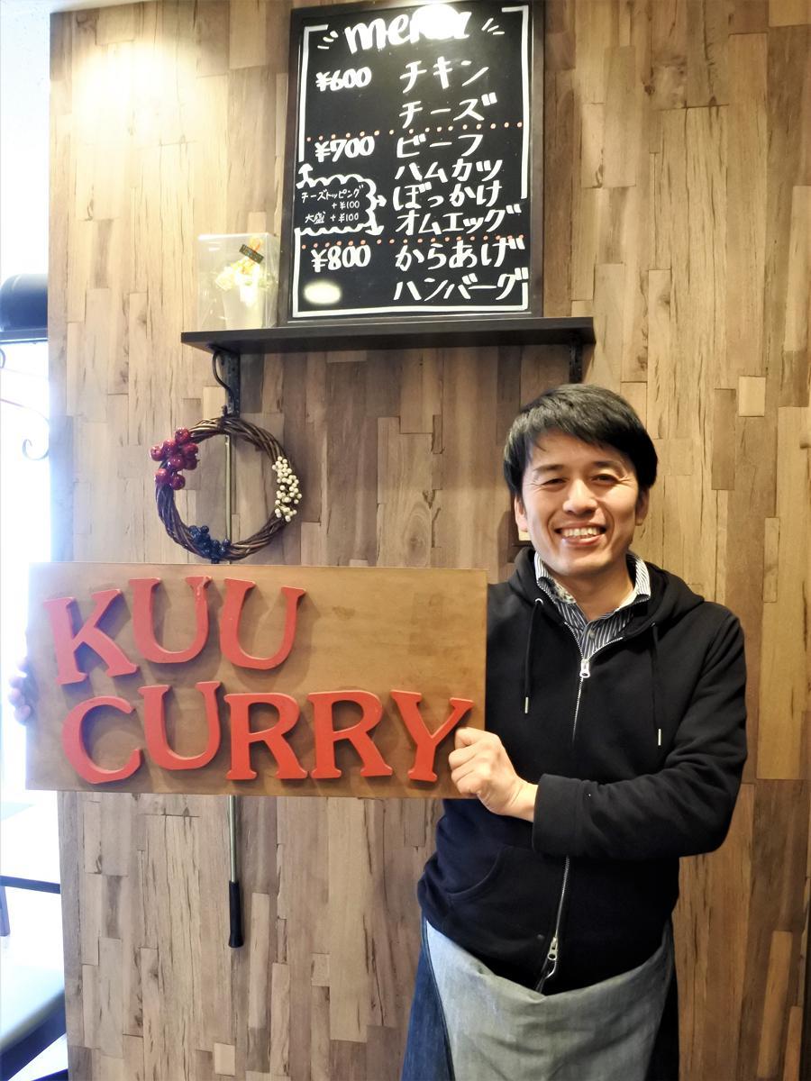 モトコー4番街に移転したカレー専門店「KUU Curry(クーカレー)」店主の今村亮さん