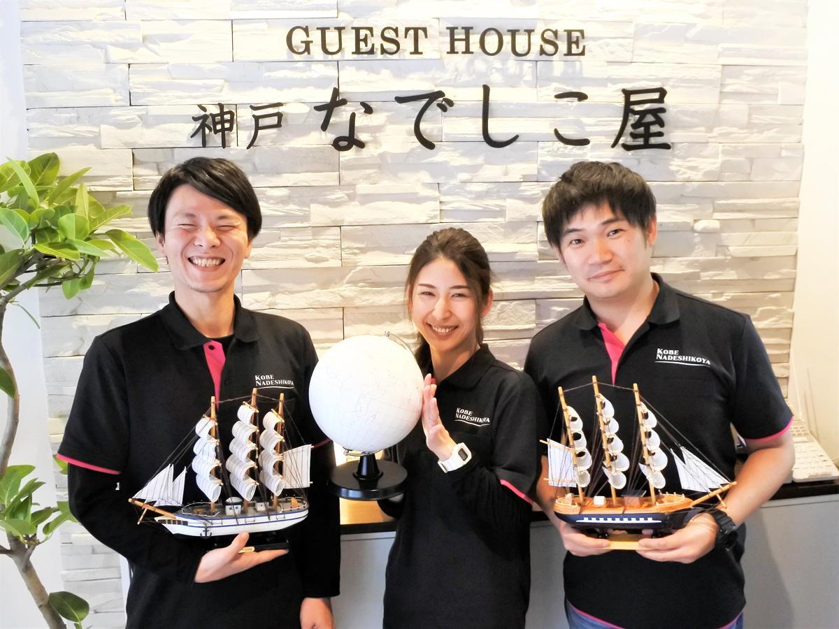左から「ゲストハウス神戸なでしこ屋」マネジャーの向山亮太さん、代表の池端浩美さん、ゼネラルマネジャーの池端学さん