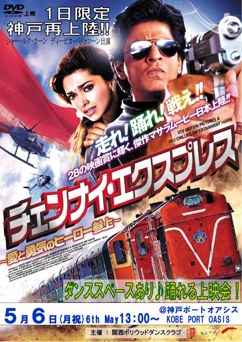 マサラムービー「チェンナイ・エクスプレス~愛と勇気のヒーロー参上~」を1日限定で上映
